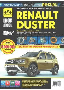 Renault Duster с 2011 года (рестайлинг 2015)