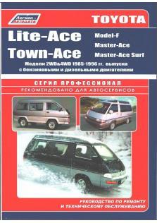 Руководство по ремонту Toyota Lite-Ace, Town-Асе (Model-F, Master-Ace, Master-Ace Surf) с 1985 по 1996 год (Бензин/Дизель)