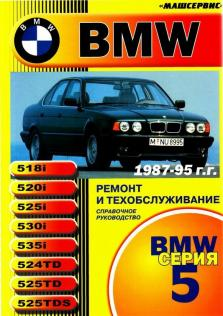 Руководство по ремонту и техническому обслуживанию автомобилей BMW 5 серии бензин / дизель с 1987-1995 года