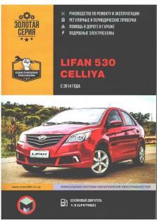 Lifan 530 / Celliya c 2014 года