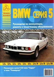 Руководство по ремонту, эксплуатации и техническому обслуживанию автомобиля BMW 5 серии бензин / дизель с 1987-1995 года