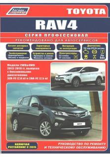 RAV4 с 2013 года