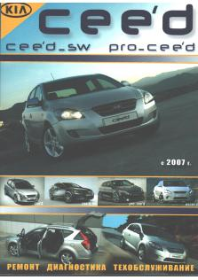 Руководство по ремонту и эксплуатации автомобиля KIA CEE'D с 2007 года