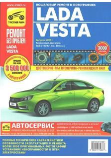 Руководство по ремонту и эксплуатации Lada Vesta с 2015 года