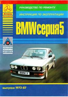 Series 5 с 1972 года по 1987