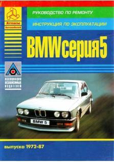 Руководство по ремонту и эксплуатации автомобиля BMW 5 серии бензин с 1972-1987 года