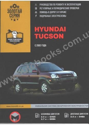 Tucson с 2003 года