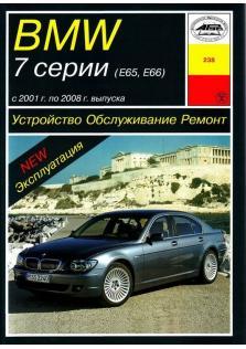 Руководство эксплуатации, обслуживанию и ремонту BMW 7 серии (E65 / E66) бензин / дизель с 2001 по 2008 гг.