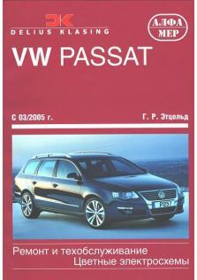 Volkswagen Passat с 2005