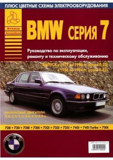 Руководство по эксплуатации, ремонту и техническому обслуживанию автомобилей BMW серии 7 (E23 E32) бензин c 1977-1994 гг.