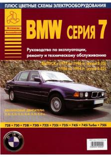 Руководство по эксплуатации, ремонту и техническому обслуживанию автомобилей BMW серии 7 (E23, E32) бензин c 1977-1994 гг.