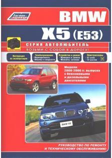 BMW X5 (E53) c 1999