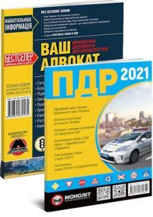 """Комплект """"Допомога водієві"""" (ПДР України 2021 + Ваш адвокат) українською мовою"""