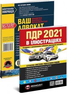 """Комплект """"Допомога водієві"""" (ПДР України 2021 в ілюстраціях + Ваш адвокат) українською мовою"""