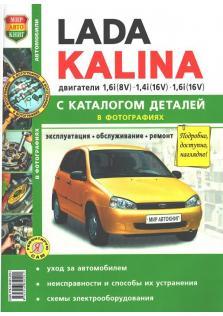Lada Kalina c 2008 года