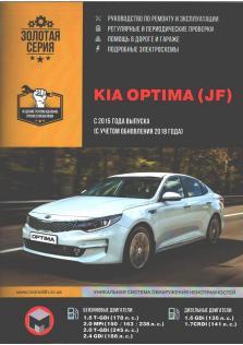 Kia Optima (JF) c 2015