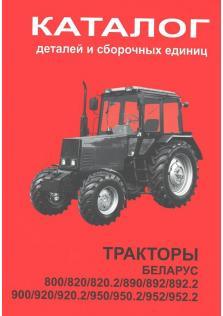 Каталог деталей тракторов Беларус