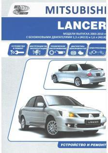 Lancer с 2003 года