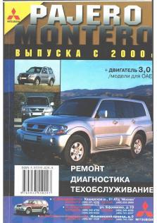 Руководство по эксплуатации, ремонту и техническому обслуживанию Mitsubishi Pajero / Montero c 2000 года (Бензин/Дизель)