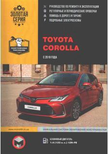 Corolla с 2019 года