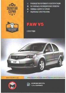 FAW V5 c 2012 года