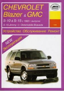 Руководство по эксплуатации, техническому обслуживанию и ремонту Chevrolet Blazer , Chevrolet S-10 Pick-Up , Chevrolet GMC S-15 , Chevrolet Sonoma , Chevrolet Jimmy , Oldsmobil Bravada бензин с 1982 г.