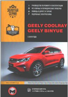 Geely Coolray, Geely Binyue с 2019 года
