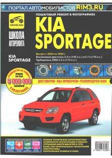 Kia Sportage с 2004