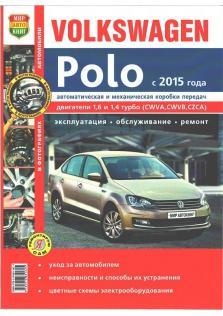 Volkswagen Polo c 2015 года