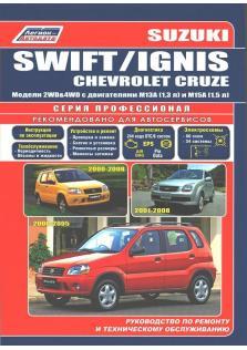 Руководство по ремонту Suzuki Swift с 2000 по 2005 год / Suzuki Ignis с 2000 года / Chevrolet Cruze с 2001 по 2008 год