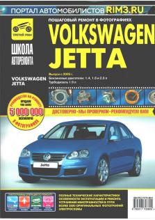 Volkswagen Jetta c 2005 года