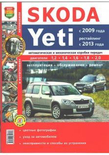 Skoda Yeti c 2009