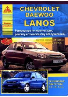 Руководство по эксплуатации, ремонту и техническому бслуживанию CHEVROLET LANOS бензин с 2004 года / DAEWOO LANOS бензин с 1996 года.