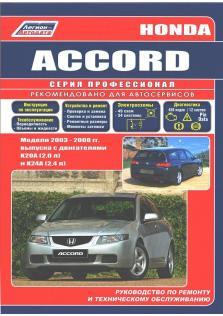Руководство по ремонту и эксплуатации Honda Accord с 2003 года