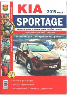 Kia Sportage c 2015 года