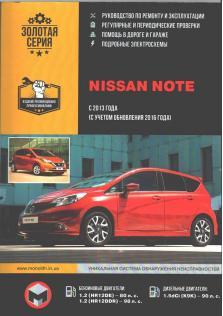 Nissan Note c 2013 года