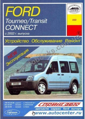 Tourneo-Transit с 2002 года