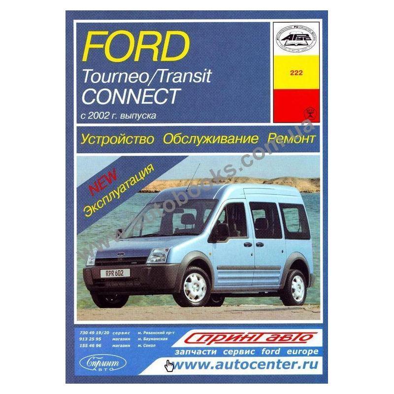 А форд транзит инструкция