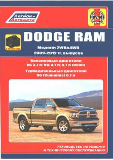 Руководство по ремонту и эксплуатации Dodge Ram Модели 2WD&4WD 2009-2012 годов.