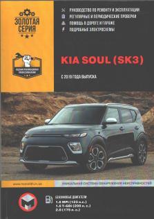 Kia Soukl (SK3) 2019