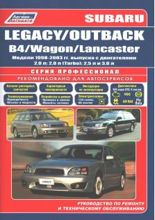 Руководство по ремонту и техническому обслуживанию автомобиля Subaru Legacy/ Outback /B4 / Wagon /Lancaster с 1998 по 2003 год