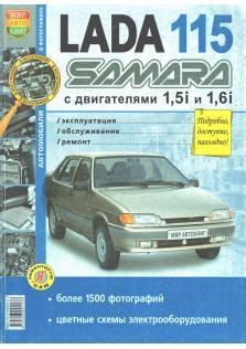 ВАЗ 2115 Samara.