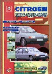 Руководство по эксплуатации, ремонту и техническому обслуживанию Citroen BX 14, BX 16, BX 19 с 1982 по 1993 год (Бензин)