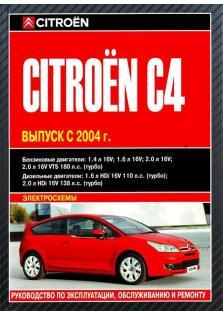 Руководство по эксплуатации, ремонту и техническому обслуживанию Citroen С4 с 2004 года (Бензин/Дизель)