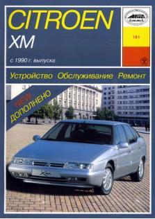Руководство по устройству,техническому обслуживанию и ремонту Citroen XM бензин с 1990 года