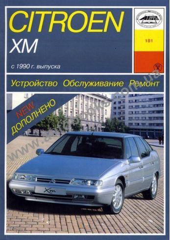 XM с 1990 года