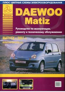 Руководство по эксплуатации, техническому обслуживанию и ремонту Daewoo Matiz бензин с 2001 г.