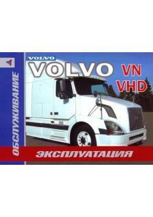 Руководство по эксплуатации и ремонту Volvo VN, Volvo VHD с 2002 по 2007 год