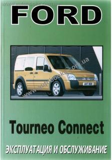 Tourneo с 2004 года