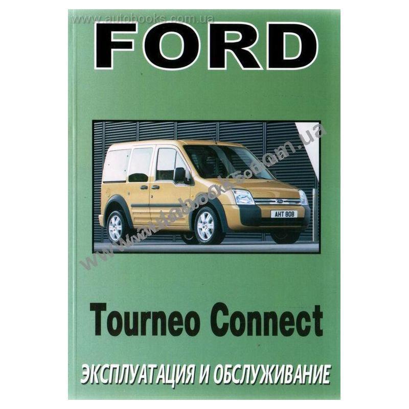 Скачать Руководство По Ремонту Мануал Ford Tourneo Connect